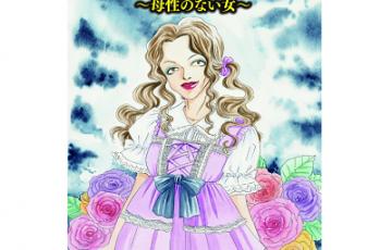kimokowanakanojo
