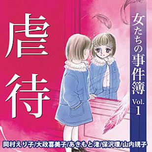 onnatachinojikenbo_gyakutai