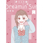 dreaminsun