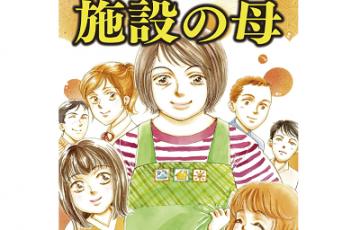 jidouyougoshisetsunohaha