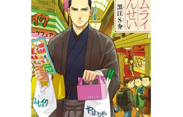 samuraisensei