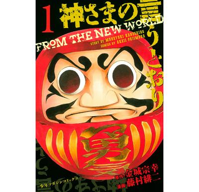 kamisamanoiutoori