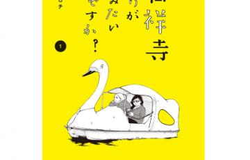 kichijojidakegasumitaimachidesuka