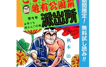kotirakatsushikakukamearikouenmaehashitsujo