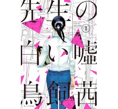 senseinoshiroiuso