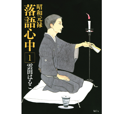 syowagenrokurakugoshinjyu