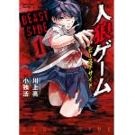 jinrogame_beastside