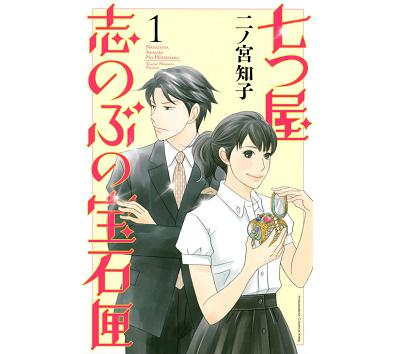 nanatsuyashinobunohosekibako