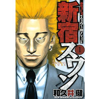 無料 漫画 新宿 スワン
