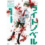 lightnovel